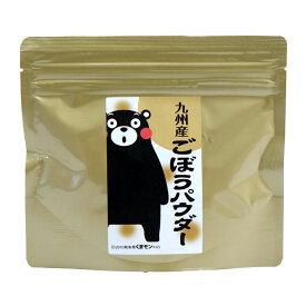 ごぼう パウダー 国産 70g ゴボウ 粉末 ごぼう茶 健康茶 送料無料 乾燥野菜 植物茶 ダシ