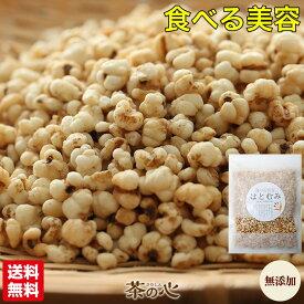 はと麦 スナック そのまま食べるはと麦 ヨクイニン はとむぎの実 100g はとむみ 送料無料