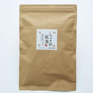 しょうが紅茶 30包 国産 生姜紅茶 しょうが 紅茶 送料無料 しょうがパウダー 生姜パウダー
