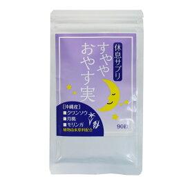 【定期購入】クワンソウ グリシン サプリメント 90粒 モリンガ 月桃 黒酢 生姜 もろみ すややおやす実