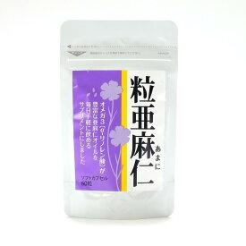 お買い物マラソン アマニ 粒 60粒 亜麻仁 亜麻仁油 n-3系 オメガ3 アマニ油 サプリメント スーパーフード 送料無料 買いまわり