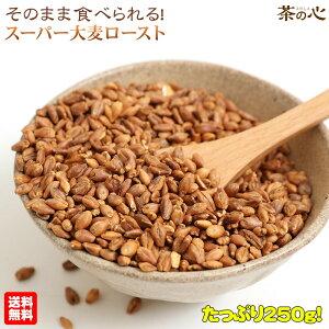 スーパー大麦 お徳用 ロースト バーリーマックス 250g シリアル 腸活 スーパーフード 送料無料 レジスタントスターチ