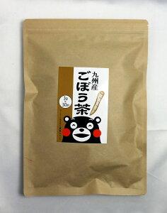 ごぼう茶 国産 3g 30包 九州産 皮付きごぼう 遠赤焙煎 食物繊維 健康茶 送料無料 ティーバッグ 植物茶 乾燥野菜 キャッシュレス ポイント還元 消費者還元