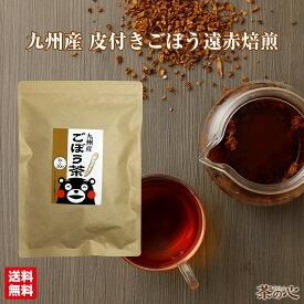 ごぼう茶 国産 3g 30包 九州産 皮付きごぼう 遠赤焙煎 食物繊維 健康茶 送料無料 ティーバッグ 植物茶 乾燥野菜