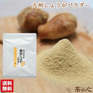 しょうがパウダー 80g 生姜パウダー 国産 黄金しょうが 鹿児島県産 ショウガパウダー 乾燥しょうが 送料無料