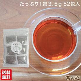 ルイボスティー ティーバック お徳用 3.5g 52包 ルイボスティ 国内製造 送料無料 健康茶 ハーブティ ダイエット