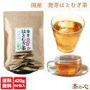 【5時間限定ラストタイムセール】 はとむぎ茶 国産 ティーパック 60包 はと麦茶 ギガ盛り 420g 発芽はと麦 ハト麦茶 …