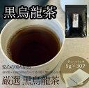 【送料無料!】強発酵 黒烏龍茶(黒ウーロン茶) 5gx30パック入!