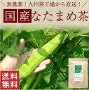 【定期購入】なたまめ茶 国産 無農薬 白なた豆 3g×30包 豆茶 健康茶