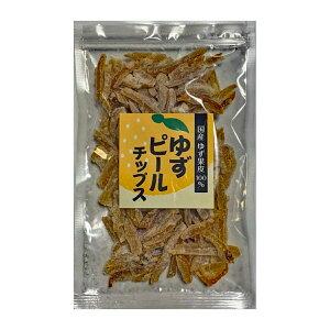ゆず 国産 チップス ピール 柚子 ユズ 果皮 160g ドライフルーツ 送料無料 ゆず茶 柚子茶