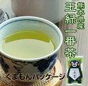 【熊本●応援】熊本県産緑茶 特別栽培農産物 玉緑一番茶100g くまモンパッケージ