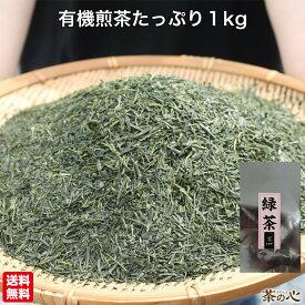 有機緑茶 宴 1kg 有機茶 カテキン ビタミンC 緑茶 有機栽培 オーガニック 有機JAS キャッシュレス オーガニックティー 大容量 業務用 まとめ買い