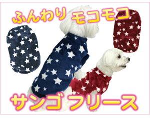【送料無料】サンゴフリースウェア【Deepスター】 あったかい 柔らかい オススメ 人気 ダックス プードル かわいい 犬の服 秋 冬 暖かい ペット 服 フリース プレゼント 冬服 もこもこ チワ