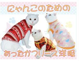 【送料無料】猫用フリースウェア 日本製 あったかい 柔らかい かわいい 秋 冬 暖かい 猫 猫の服 フリース 防寒 三毛猫 スコティッシュフォールド ソマリ アメリカン