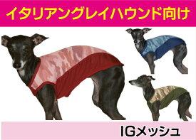【送料無料】IGメッシュウェア 人気 かわいい 犬の服 ペット 服 イタリアングレーハウンド ミニピン イタグレ 通気 メッシュ 洋服 春 夏 日本製