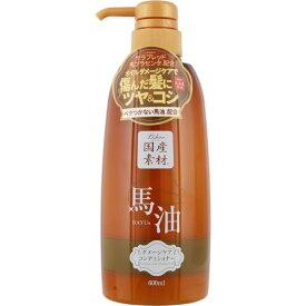 リシャン 馬油コンディショナー(エレガントフローラルの香り)