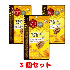 送料無料【3個セット】ユニマットリケン マヌカハニーキャンディーMGO550+ 4903361440798