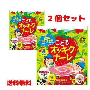 【送料無料2個セット】ユニマットリケン こどもオッキクナーレ いちごミルク風味