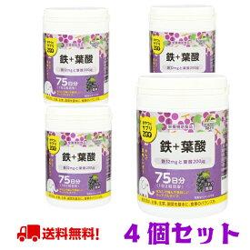 送料無料【4個セット】ユニマットリケン おやつにサプリZOO 鉄+葉酸 75日分 ブドウ風味