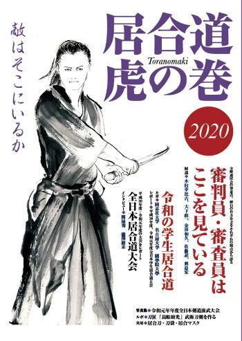 居合道虎の巻2020【居合道・書籍】