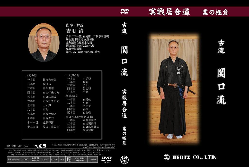【DVD】実戦居合道〜業の極意〜 関口流