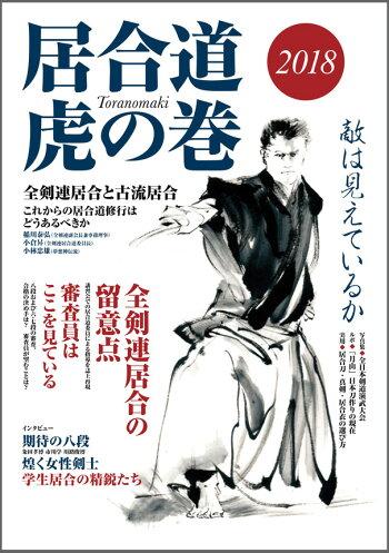 居合道虎の巻2018【居合道・書籍】