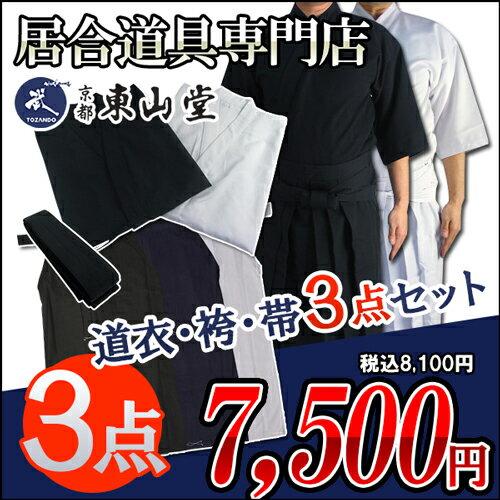 徳用居合道衣・袴・帯3点セット【居合道着】