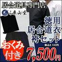 【お買い得】徳用おくみ付居合道衣・袴セット【居合道着】