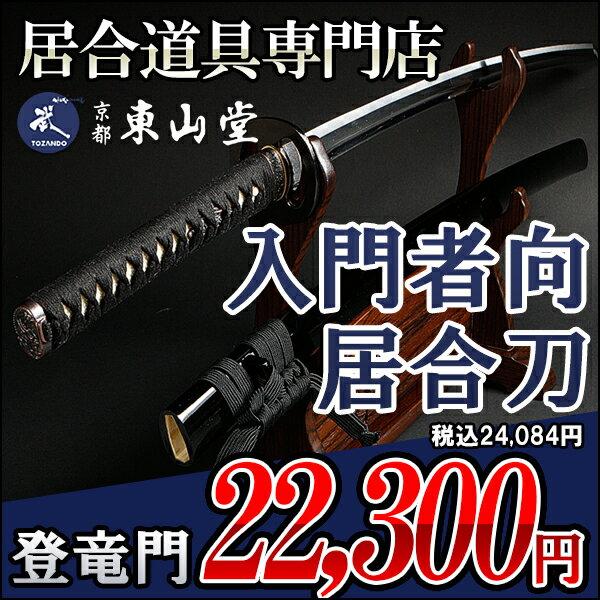 『居合刀』【送料無料】居合刀初心者用「登竜門」【居合道 居合 居合刀 模造刀】