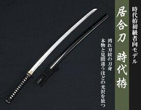【送料無料】【新金具】居合刀 時代拵【居合道 居合 居合刀 模造刀】