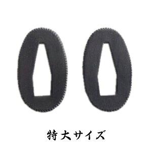 厚切羽(特大) 【居合道・居合刀用品】