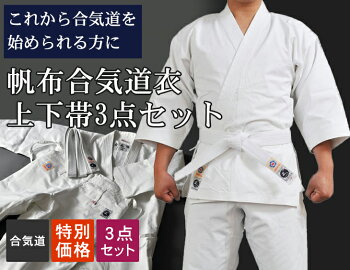 帆布合気道衣上下帯3点セット(道着・股下・帯)