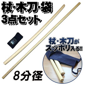 木刀・杖・杖木刀袋 3点セット【白樫普及型木刀大刀】【白樫4.21尺杖(8分)】【テトロン製杖木刀袋(黒色・紺色)】
