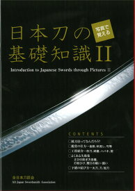 【居合道・書籍】写真で覚える日本刀の基礎知識2