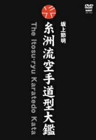 【DVD】糸洲流空手道型大鑑BOX
