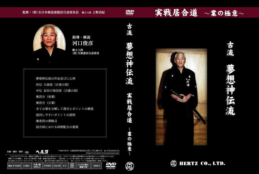 【DVD】実戦居合道〜業の極意〜古流夢想神伝流