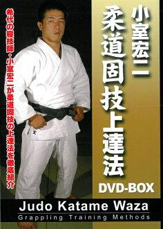 曲小室柔道坚实进展科技法 DVD 盒
