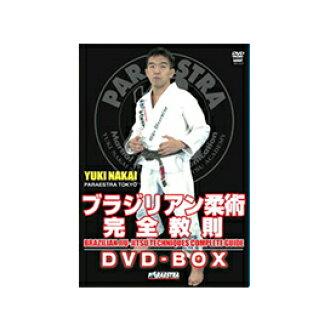 Yuki Nakai Brazillian Jiu-Jitsu perfection teaching rule DVD-BOX