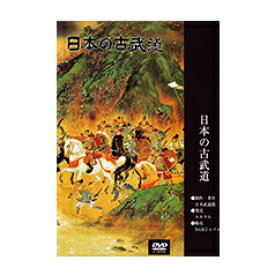 【DVD】柳生新陰流剣術【日本の古武道シリーズ】