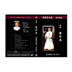 【DVD】実戦居合道〜業の極意〜古流無外流