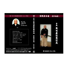【DVD】実戦居合道〜業の極意〜古流無双直伝英信流