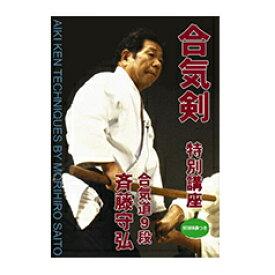 【期間中 ポイントUP!】【DVD】合気剣 特別講座合気道9段 斉藤守弘