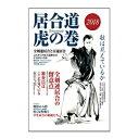 【決算セール 特別ポイント】居合道 虎の巻 2018【居合道・書籍】