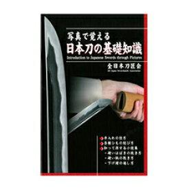 【居合道・書籍】写真で覚える日本刀の基礎知識
