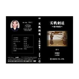 【期間中 ポイントUP!】【DVD】実戦剣道〜技の極意〜実践3