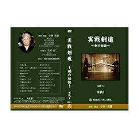 【DVD】実戦剣道〜剣の秘訣〜実践1