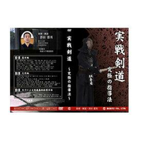 【期間中 ポイントUP!】【DVD】実戦剣道〜究極の指導法〜