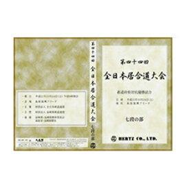【期間中 ポイントUP!】【DVD】演武実録 第44回全日本居合道大会 七段の部