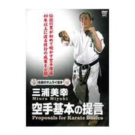 【DVD】伝説のサムライ空手 三浦美幸 空手基本の提言