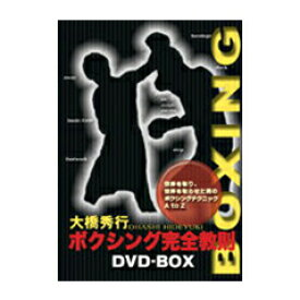 【DVD】大橋秀行ボクシング完全教則DVD-BOX